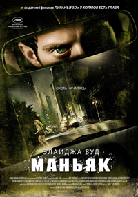 Постер фильма «Маньяк»