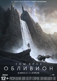 Постер фильма «Обливион»