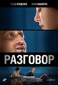 Постер фильма «Разговор»