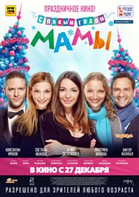 Постер фильма «С новым годом, мамы!»