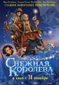 Постер фильма «Снежная королева»
