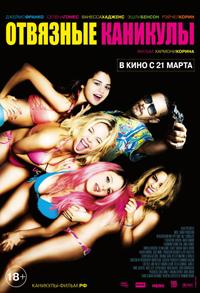 Постер фильма «Отвязные каникулы»