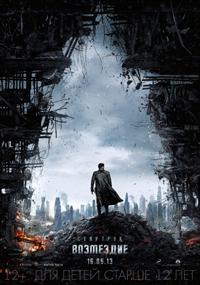 Постер фильма «Стартрек: Возмездие»