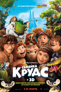 Постер фильма «Семейка Крудс»