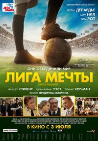 Постер фильма «Лига мечты»