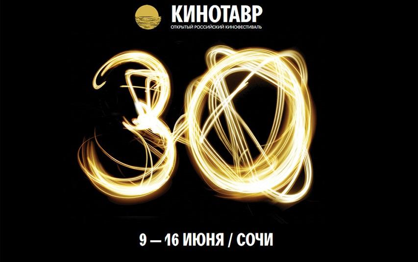 Постер фестиваля «Кинотавр 2019»