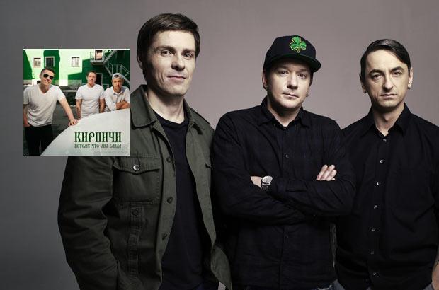 «Кирпичи» — «Потому что мы банда»