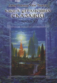 Обложка книги «История Средиземья»