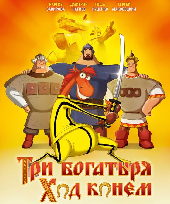 Постер фильма «Три богатыря. Ход конем»
