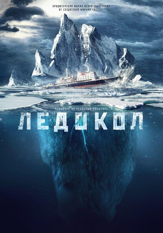 Постер фильма «Ледокол»