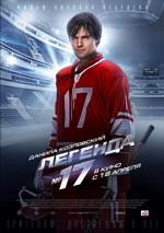 Постер фильма «Легенда № 17»