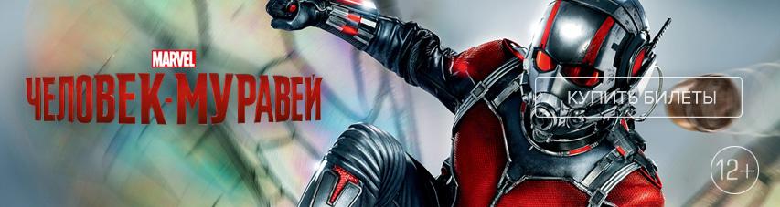 «Человек-муравей» — купи билеты в кино прямо сейчас!