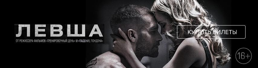 «Левша» — купить билеты в кино прямо сейчас!