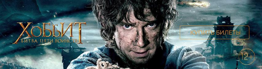 Постер фильма «Хоббит: Битва пяти воинств»