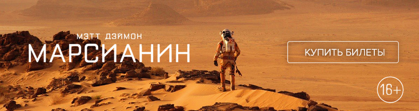 «Марсианин» — купи билеты в кино прямо сейчас!