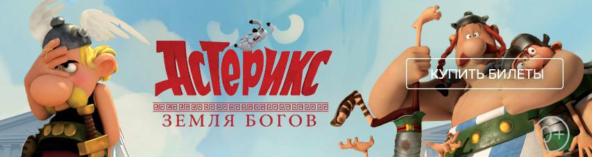 Постер мультфильма «Астерикс: Земля Богов»