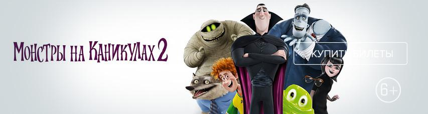 «Монстры на каникулах 2» — купи билеты в кино прямо сейчас!