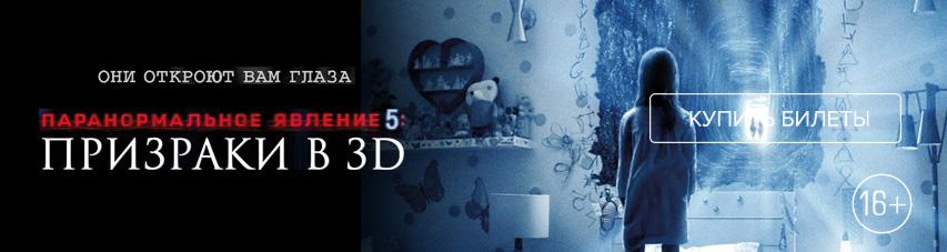 «Паранормальное явление 5: Призраки» — купи билеты в кино прямо сейчас!