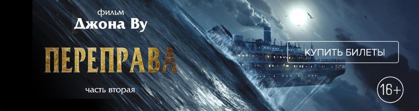 «Переправа 2» — купи билеты в кино прямо сейчас!