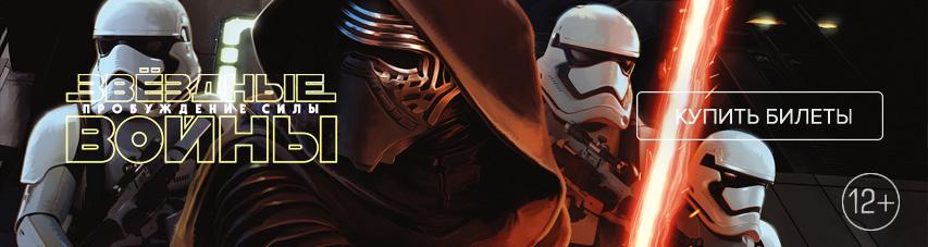 «Звездные войны: Пробуждение силы» — купи билеты прямо сейчас!