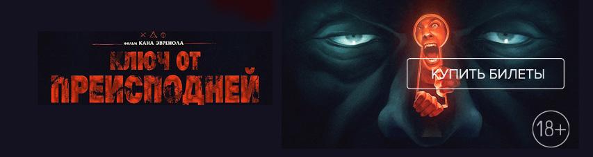 Купить билеты на сеансы фильма «Ключ от преисподней» в Екатеринбурге