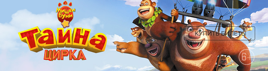 «Мишки Буни: тайна цирка» — купи билеты прямо сейчас!