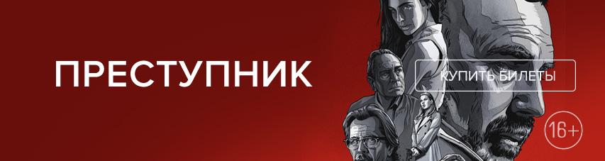 Купить билеты на сеансы фильма «Преступник» в Екатеринбурге