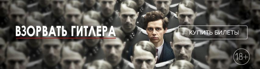 «Взорвать Гитлера» — купи билеты прямо сейчас!