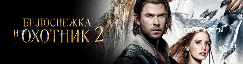 Купить билеты на сеансы фильма «Белоснежка и охотник 2» в Екатеринбурге