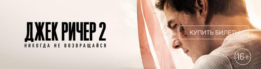 «Джек Ричер 2: Никогда не возвращайся» — купи билеты прямо сейчас!