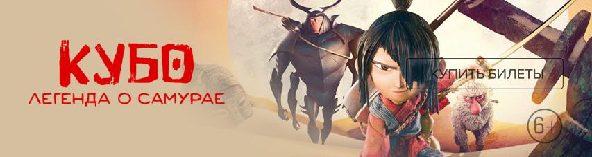 «Кубо: Легенда о самурае» — купи билеты прямо сейчас!