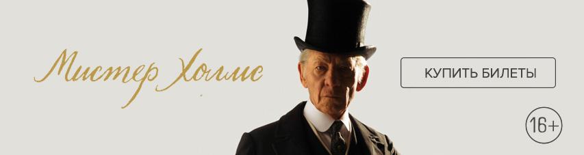 «Мистер Холмс» — купи билеты прямо сейчас!