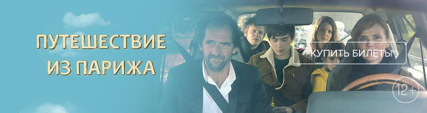 «Путешествие из Парижа» — купи билеты прямо сейчас!