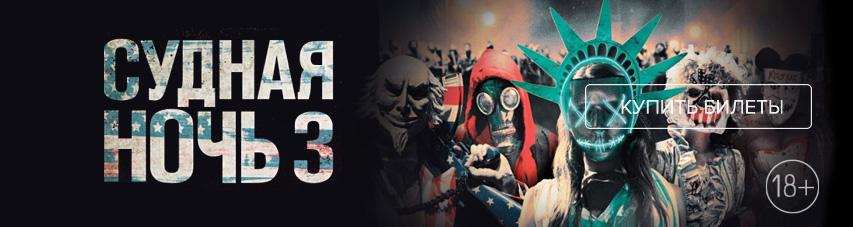 «Судная ночь 3» — купи билеты прямо сейчас!