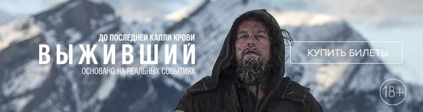 Постер фильма «Выживший»