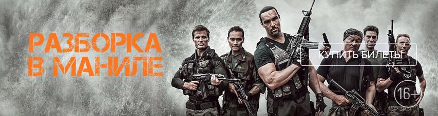 «Разборка в Маниле» —купи билет прямо сейчас!