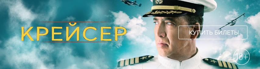 Постер фильма «Крейсер»