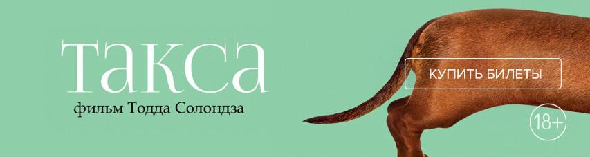 Постер фильма «Такса»