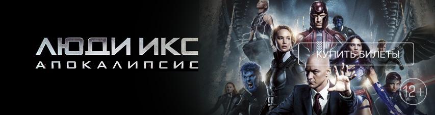 «Люди Икс: Апокалипсис» — купи билеты прямо сейчас!