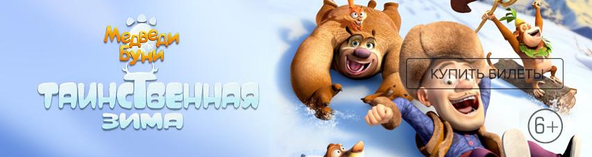 «Медведи Буни: Таинственная зима» — купи билеты прямо сейчас!