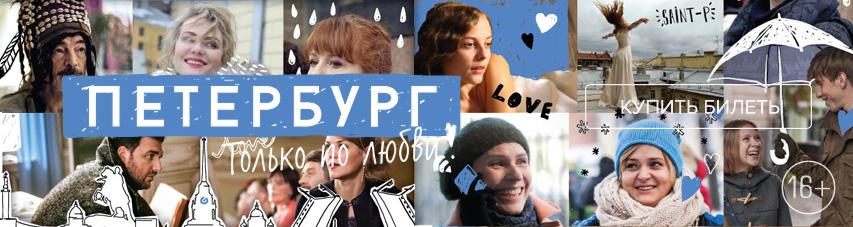 Постер фильма «Петербург. Только по любви»