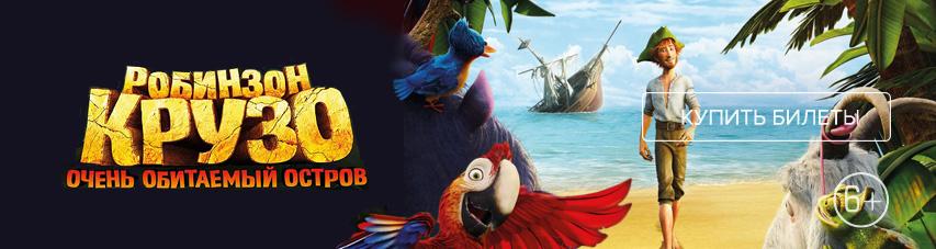 Купить билеты на сеансы фильма «Робинзон Крузо: Очень обитаемый остров» в Екатеринбурге