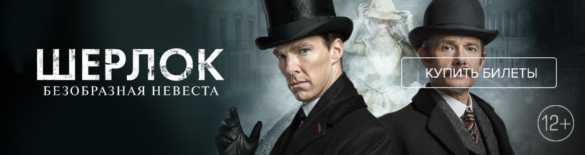 «Шерлок: Безобразная невеста» — купи билеты прямо сейчас!