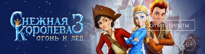 «Снежная королева 3. Огонь и лед» — купи билеты прямо сейчас!