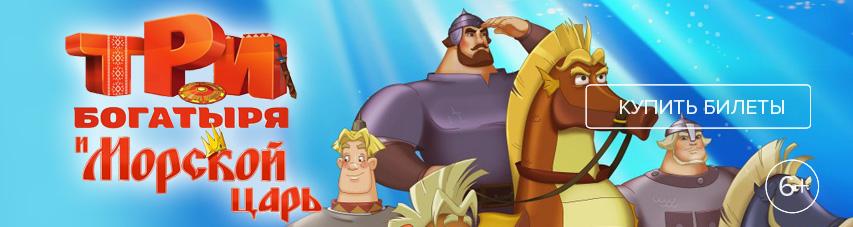 «Три богатыря и Морской царь» — купи билеты прямо сейчас!