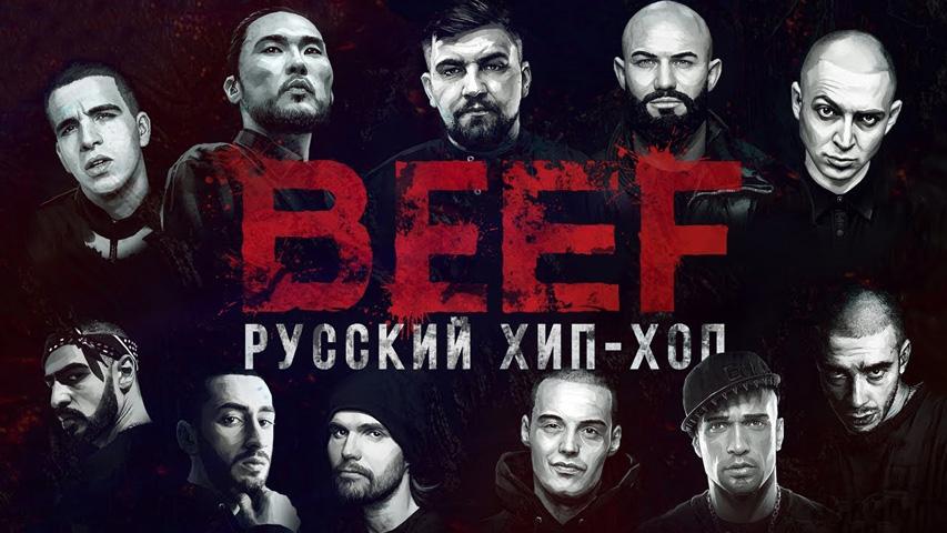 Презентация фильма «BEEF: Русский хип-хоп» в Екатеринбурге. Постер фильма «BEEF: Русский хип-хоп»