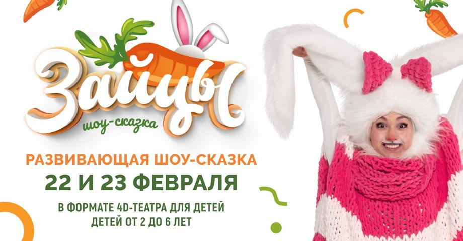 Шоу-сказка «Зайцы» в Синара центр Екатеринбург 22 и 23 февраля. Афиша предоставлена организаторами