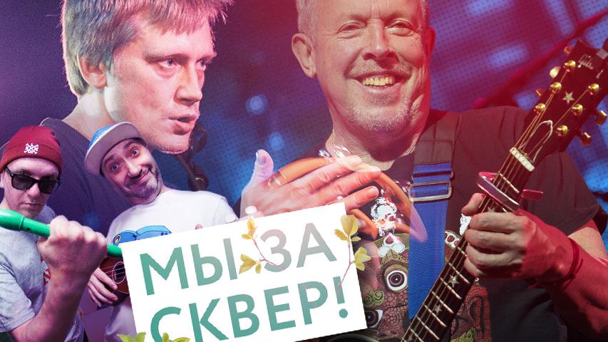 Главные концерты в афише Екатеринбурга с 15 по 17 марта: #СкверуБыть!, Машина времени, Billy's Band, Enter Shikari. Коллаж © Weburg.net
