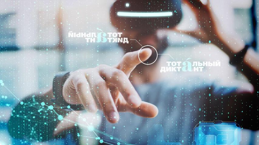 Главные события выходных в Екатеринбурге с 12 по 14 апреля: Тотальный диктант 2019 и виртуальные игры в Привет, Морти! Коллаж © Weburg.net
