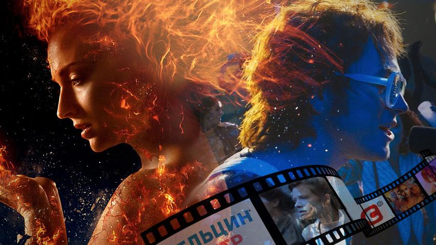 Новые фильмы в кино: Люди Икс: Темный феникс и Рокетмен. Коллаж © Weburg.net